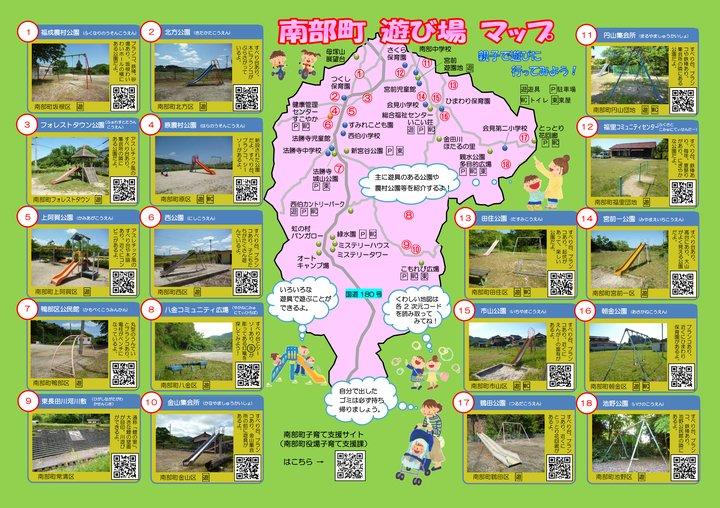 南部町遊び場マップ | 鳥取県西伯郡・南部町(なんぶちょう)行政サイト